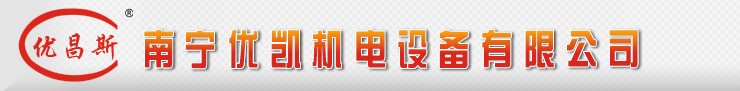 Nanning Youkai Mechanical&Electrical Equipment Co.,Ltd.